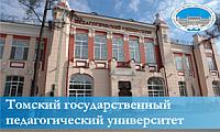 Томский государственный педагогический университет